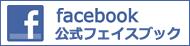 ハンドクラフトフェアフェイスブック